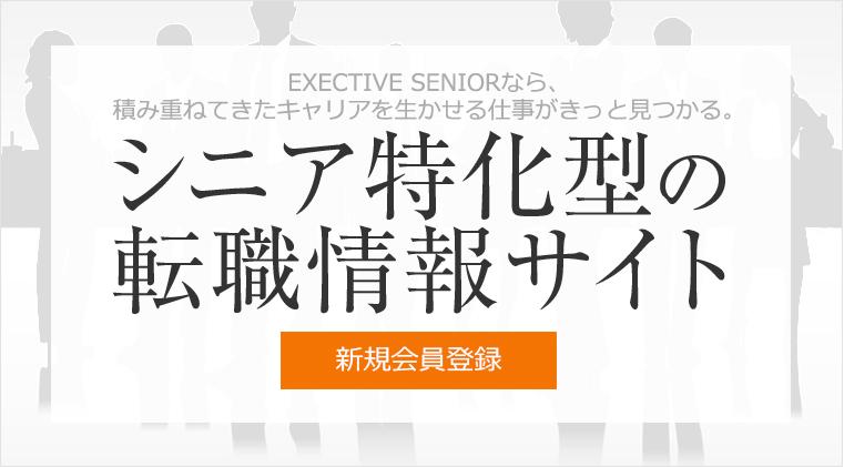 EXPERT SENIORなら、積み重ねてきたキャリアを生かせる仕事が見つかる。シニア特化型の転職情報サイト 新規会員登録